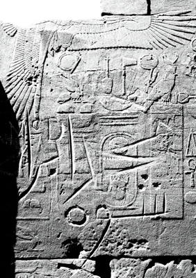 A photo enlargement showing the uneven cartouches in the year 2 inscription